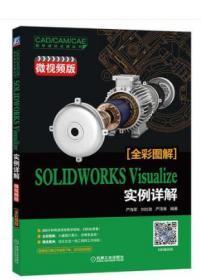 正版 SOLIDWORKS Visualize 实例详解(微视频版) SOLIDWORKS机械图形图像设计 PS书籍 机械设计 SOLIDWORKS渲染制图