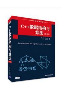 C++数据结构与算法 第四版 国外计算机科学经典教材 研究生本科专科教材 工学 计算机网络 程序设计C++ 清华大学出版社