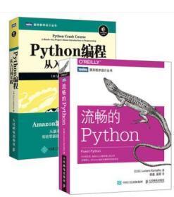 正版 流畅的Python+Python编程 从入门到实践 套装2册 Python软件开发技术 python代码大全 python入门到精通 Python语言编程
