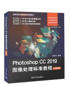 正版 Photoshop CC 2019图像处理标准教程(全彩版) 杨春元 PSCC2019零基础自学教材 滤镜蒙版通道照片后期修理PS软件操作教程