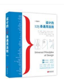 正版 设计的125条通用法则 设计理论平面设计家装设计游戏设计建筑设计 园艺设计工具书设计师参考工具书