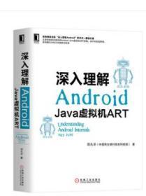 正版 深入理解Android:Java虚拟机ART 邓凡平 移动开发 ART架构设计实现原理 JVM工作流程与机制 Andriod系统工程师 ART