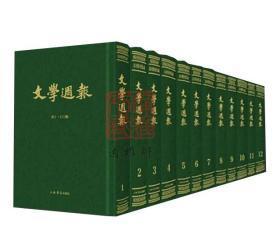 文学周报(全12册)
