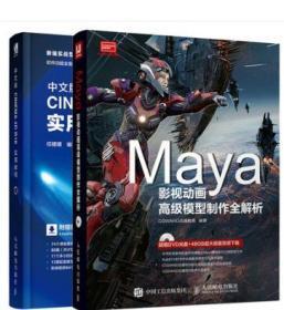 正版 Maya影视动画高级模型制作全解析+中文版CINEMA 4D R18 实用教程 c4d教程书籍 产品建模 零基础 影视动画教程