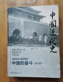 中国近代史  1600-2000中国的奋斗 第6版