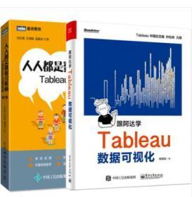 正版 【组套2本】Tableau数据人人都是数据分析师 Tableau应用实战+跟阿达学Tableau数据可视化 数据分析入门教材数据分析书