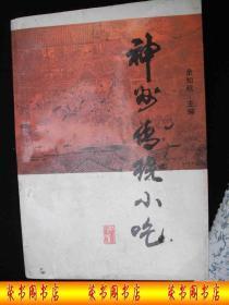 1988年出版的----厚册食谱------【【神州传统小吃】】----9500册----稀少