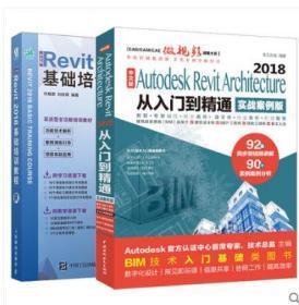 中文版Autodesk Revit Architecture 2018从入门到精通+中文版Revit 2018基础培训教程 revit2018教程书籍 revit建模 视频教程