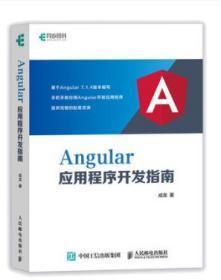 正版 Angular应用程序开发指南 揭秘Angular即学即用 从入门进阶到实战 Web前端开发TypeScript语言教程