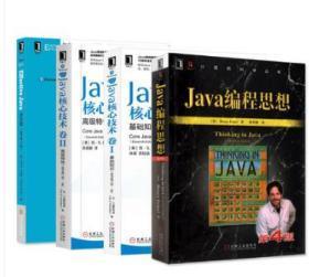 新Java四大名著 Java编程思想+Effective Java中文版原书第3版+Java核心技术卷1基础知识+卷2高ji特性第壹1版教程书籍