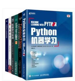 机器学习 周志华+Python机器学习+TensorFlow深度学习算法原理与编程实战+机器学习实战+scikit-learn机器学习+Python网络编程