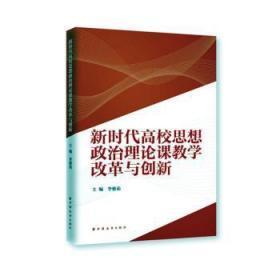 全新正版圖書 新時代高校思想政治理論課教學改革與創新 李雅茹主編 上海遠東出版社 9787547615546 簡閱書城