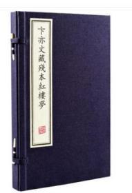 卞亦文藏残本红楼梦 宣纸线装1函2册 四色影印