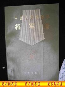 1986年文物出版社出版的------有图片----【【中国人民-解-放-军-将-军谱】】---稀少