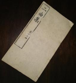 清皮纸精刻《二曲集》第十三册,卷三十四至三十六,开本阔大,墨色浓郁