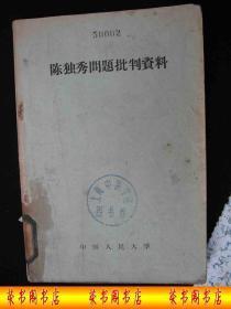1958年出版的----批判资料----【【陈独秀问题批判资料】】----稀少