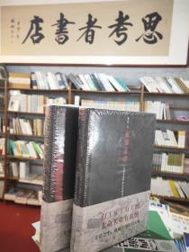 血酬定律:中国历史中的生存游戏(全新塑封精装)当天发货