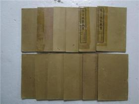 民国上海锦章图书局石印线装本《陈子性藏书》1-12 卷首加卷一至卷十二  共12册全