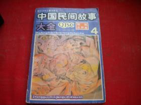 《中国民间故事大全》第4册,32开集体绘画,浙江少儿1990.8出版9品,7195号,连环画