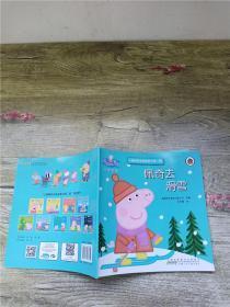 小猪佩奇动画故事书 第二辑 佩奇去滑雪
