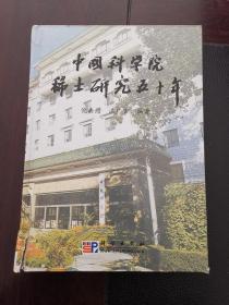 中国科学院稀土研究五十年