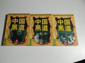 中国黑道(上中下)