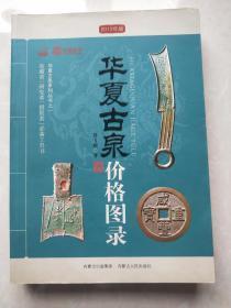 华夏古泉价格图录2012版