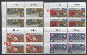 德国邮票 西柏林 1985年 装饰画 中世纪祈祷书封面 4全新方连BL04