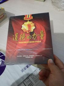 光盘:道德的力量 - 全国道德模范评选表彰活动纪实【2DVD,未开封】
