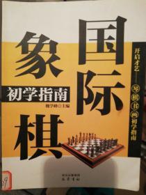 国际象棋初学指南