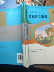 数学 六年级上册 人教版  教师教学用书 无光盘