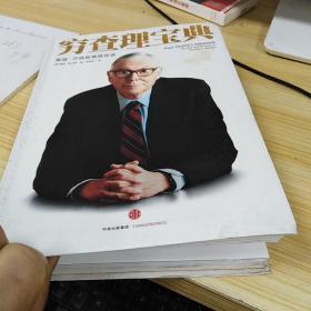穷查理宝典: 查理·芒格智慧箴言录