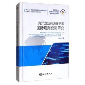 海洋渔业资源养护的国际规则变动研究
