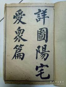 《阳宅爱众篇》民国广益书局版,一函4册,