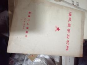通讯员学习材料 1966 铁道工人报编