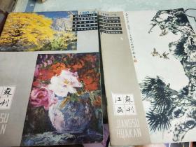 江苏画刊13本(1980年2.6.二本,1981年1一6共6本1982年1.2.3.6.四本,1983年3)