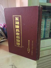 慧北东张玉湖陈氏家廟族谱(繁体竖版、绝版、孔网独售)