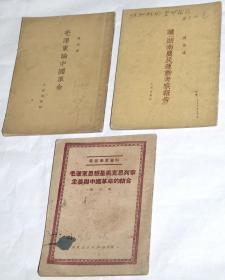"""陳伯逹著作3本合售:《毛泽东论中国》、《读""""湖南农民运动考察报告》、《毛泽东思想是马克思列宁主义与中国革命的结合》,(1951年——1953年人民出版社、山东人民出版社出版,32开本繁体竖版)."""