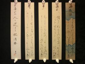日本回流短册绯句书道五枚一组031