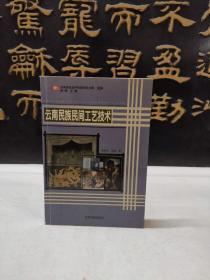 云南民族工艺技术