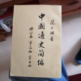 中国通史简编 修订本第三编第二册