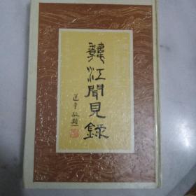 《韩江闻见录-潮汕文库.潮汕历史文献丛书》精装本
