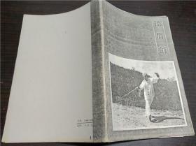杨眉剑 陈盛甫 山西人民出版社 1982年 32开平装