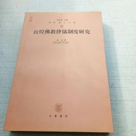 敦煌佛教律仪制度研究(签名本)[架----2]