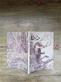漫客 绘心 曼珠沙华 2012.05上/杂志