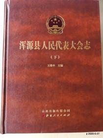 浑源县人民代表大会志 上下册