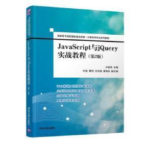 JavaScript与jQuery实战教程(第2版) 卢淑萍、叶玫、曹利、王先清、黄伟民 9787302532262