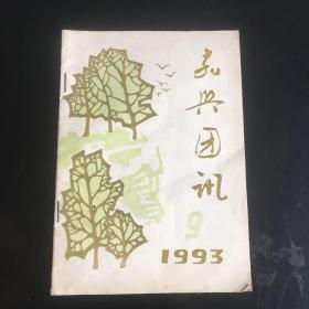正版现货 嘉兴团讯 1993