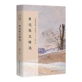 全新正版圖書 魯迅散文 魯迅 長江文藝出版社 9787535498953 簡閱書城