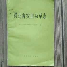 河北农田杂草志